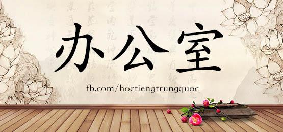 0310 – 办公室 – HSK3 – Từ điển tam ngữ 5099 từ vựng HSK 1-6