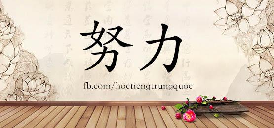 0474 – 努力 – HSK3 – Từ điển tam ngữ 5099 từ vựng HSK 1-6