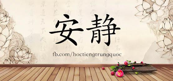 0305 – 安静 – HSK3 – Từ điển tam ngữ 5099 từ vựng HSK 1-6