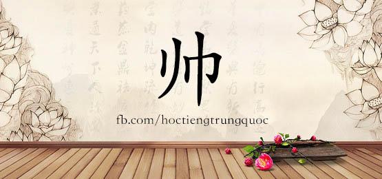 1004 – 帅 – HSK4 – Từ điển tam ngữ 5099 từ vựng HSK 1-6