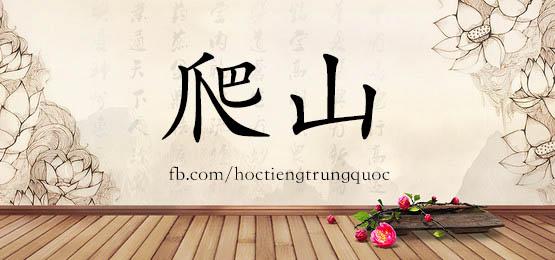 0475 – 爬山 – HSK3 – Từ điển tam ngữ 5099 từ vựng HSK 1-6