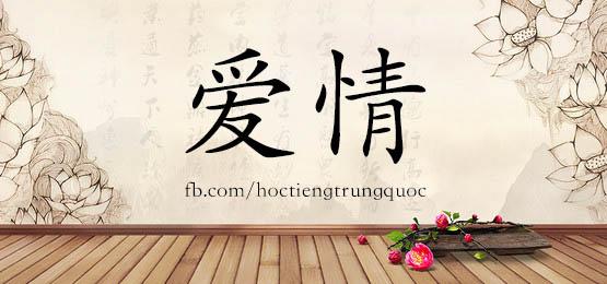 0601 – 爱情 – HSK4 – Từ điển tam ngữ 5099 từ vựng HSK 1-6