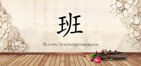 0308 – 班 – HSK3 – Từ điển tam ngữ 5099 từ vựng HSK 1-6