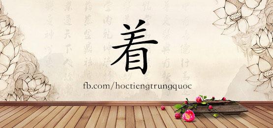 0293 – 着 – HSK2 – Từ điển tam ngữ 5099 từ vựng HSK 1-6