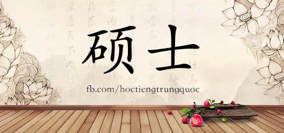 1009 – 硕士 – HSK4 – Từ điển tam ngữ 5099 từ vựng HSK 1-6