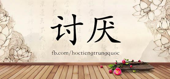1028 – 讨厌 – HSK4 – Từ điển tam ngữ 5099 từ vựng HSK 1-6
