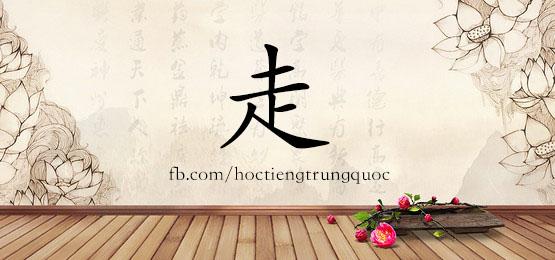 0298 – 走 – HSK2 – Từ điển tam ngữ 5099 từ vựng HSK 1-6