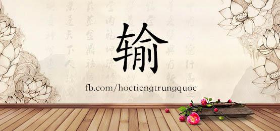 1000 – 输 – HSK4 – Từ điển tam ngữ 5099 từ vựng HSK 1-6