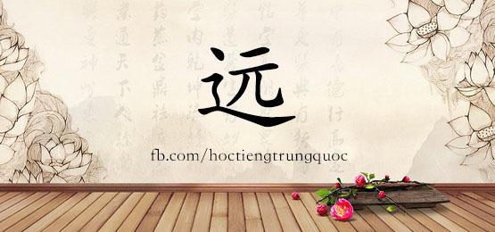0287 – 远 – HSK2 – Từ điển tam ngữ 5099 từ vựng HSK 1-6