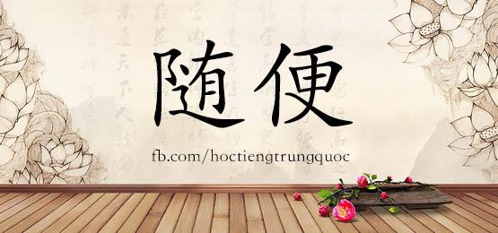1014 – 随便 – HSK4 – Từ điển tam ngữ 5099 từ vựng HSK 1-6