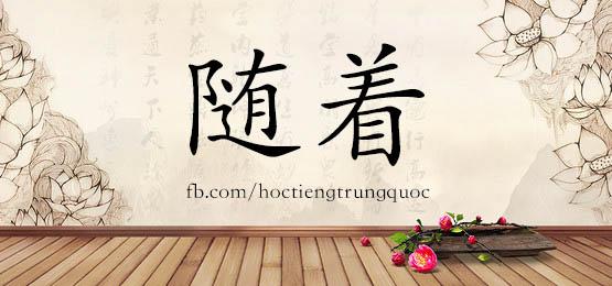 1015 – 随着 – HSK4 – Từ điển tam ngữ 5099 từ vựng HSK 1-6