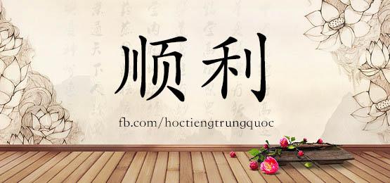 1006 – 顺利 – HSK4 – Từ điển tam ngữ 5099 từ vựng HSK 1-6