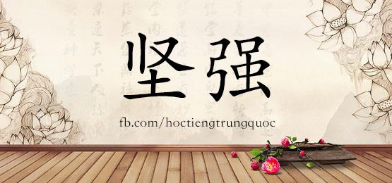 1669 – 坚强 – HSK5 – Từ điển tam ngữ 5099 từ vựng HSK 1-6