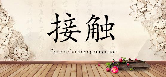 1695 – 接触 – HSK5 – Từ điển tam ngữ 5099 từ vựng HSK 1-6