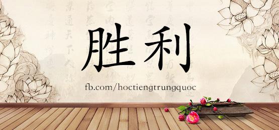 2037 – 胜利 – HSK5 – Từ điển tam ngữ 5099 từ vựng HSK 1-6
