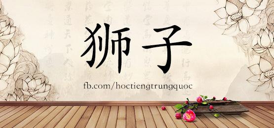 2042 – 狮子 – HSK5 – Từ điển tam ngữ 5099 từ vựng HSK 1-6