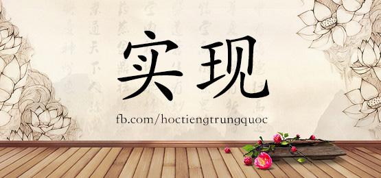 2047 – 实现 – HSK5 – Từ điển tam ngữ 5099 từ vựng HSK 1-6