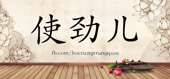 2058 – 使劲儿 – HSK5 – Từ điển tam ngữ 5099 từ vựng HSK 1-6