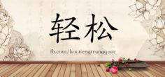0946 – 轻松 – HSK4 – Từ điển tam ngữ 5099 từ vựng HSK 1-6