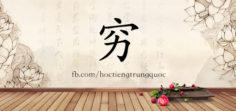 0948 – 穷 – HSK4 – Từ điển tam ngữ 5099 từ vựng HSK 1-6