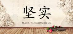 3392 – 坚实 – HSK6 – Từ điển tam ngữ 5099 từ vựng HSK 1-6