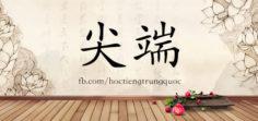 3394 – 尖端 – HSK6 – Từ điển tam ngữ 5099 từ vựng HSK 1-6