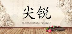 3395 – 尖锐 – HSK6 – Từ điển tam ngữ 5099 từ vựng HSK 1-6
