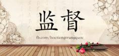 3397 – 监督 – HSK6 – Từ điển tam ngữ 5099 từ vựng HSK 1-6