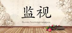 3398 – 监视 – HSK6 – Từ điển tam ngữ 5099 từ vựng HSK 1-6