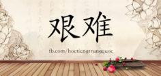 3400 – 艰难 – HSK6 – Từ điển tam ngữ 5099 từ vựng HSK 1-6
