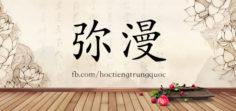 3741 – 弥漫 – HSK6 – Từ điển tam ngữ 5099 từ vựng HSK 1-6