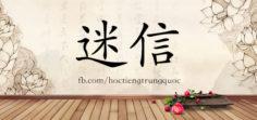 3745 – 迷信 – HSK6 – Từ điển tam ngữ 5099 từ vựng HSK 1-6