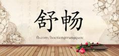 4191 – 舒畅 – HSK6 – Từ điển tam ngữ 5099 từ vựng HSK 1-6