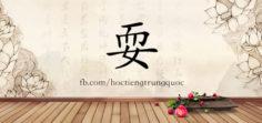 4197 – 耍 – HSK6 – Từ điển tam ngữ 5099 từ vựng HSK 1-6