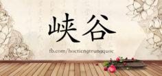 4441 – 峡谷 – HSK6 – Từ điển tam ngữ 5099 từ vựng HSK 1-6