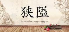 4442 – 狭隘 – HSK6 – Từ điển tam ngữ 5099 từ vựng HSK 1-6
