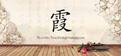 4444 – 霞 – HSK6 – Từ điển tam ngữ 5099 từ vựng HSK 1-6