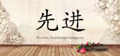 4446 – 先进 – HSK6 – Từ điển tam ngữ 5099 từ vựng HSK 1-6