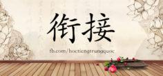 4454 – 衔接 – HSK6 – Từ điển tam ngữ 5099 từ vựng HSK 1-6