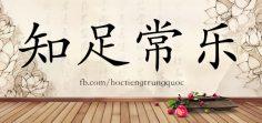 4846 – 知足常乐 – HSK6 – Từ điển tam ngữ 5099 từ vựng HSK 1-6
