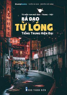 Từ điển tam ngữ Anh – Trung – Việt: Bá đạo Từ Lóng tiếng Trung hiện đại (Audio nghe, Audio Download)